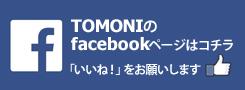 TOMONIのfacebbokページはこちら