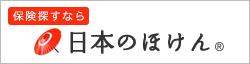 日本のほけん