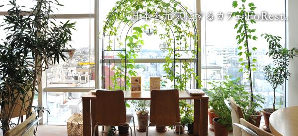 Botanical Treatment Salon&Cafe FoRest(ボタニカル サロン&カフェ フォーレスト)