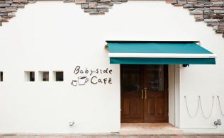 Baby-side Café