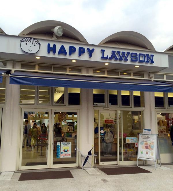 子連れ向けのHAPPY LAWSON 山下公園店ってどんなところ!?